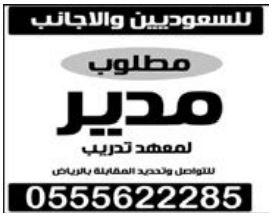 وظائف جريدة الوسيلة الرياض 2018