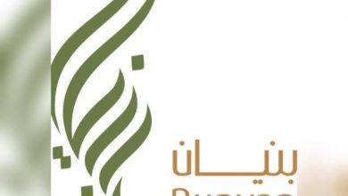 وظائف جمعية بنيان الخيرية