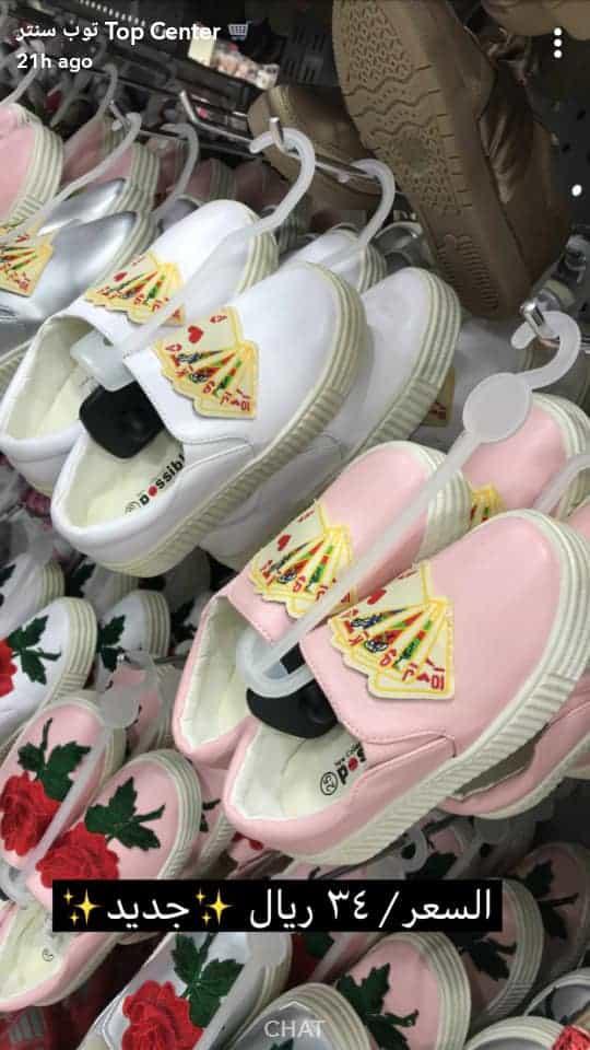 تجاه الأعمال المنزلية عفا عليها الزمن احذية توب تن بالمدينة المنوره Thecridders Org