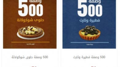 Photo of عروض جرير علي كتب الطبخ موسوعة 500 وصفة