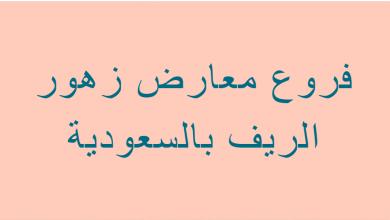 Photo of فروع معارض زهور الريف بالسعودية جميع العناوين