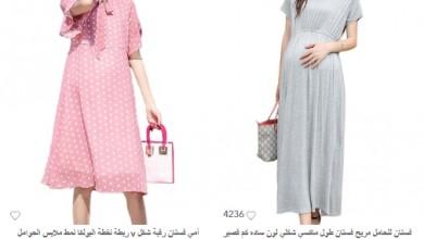 Photo of ملابس حوامل جولي شيك بخصم 40%