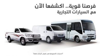 Photo of عروض عبداللطيف جميل على السيارات 2018 اخر العروض