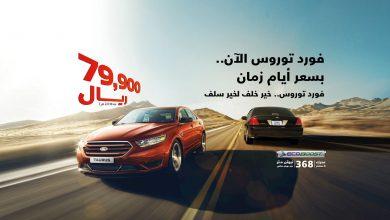 Photo of عروض شركة توكيلات الجزيرة للسيارات الجديدة والمستعملة