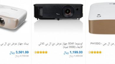 Photo of اسعار البروجكتر في السعودية من متجر سوق دوت كوم
