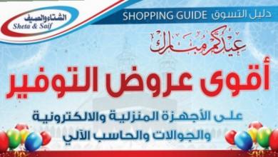 Photo of عروض العيد من شركة الشتاء والصيف أقوي عروض التوفير