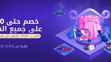 Photo of عروض جولي شيك لعيد الاضحى خصومات حتى 77%
