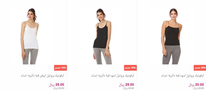 عروض سوق كوم للملابس النسائية والرجالية