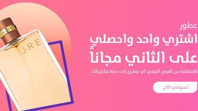 Photo of عروض وادى كوم فى عيد الاضحى على العطور خصومات حتى 30%