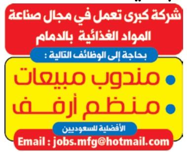 اخر وظائف السعودية اليوم بالدمام