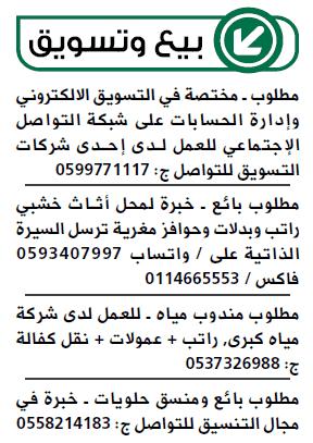 آخر وظائف جريدة الوسيلة الرياض