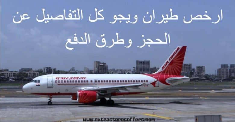 ارخص طيران ويجو