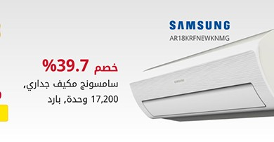 Photo of اسعار مكيفات سبليت 2018 اسعار مُخفضة من اكسترا السعودية