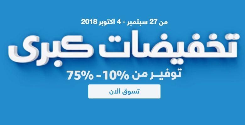 94d986f92 تخفيضات سوق كوم الكبري تبدأ من 10% وتصل حتي 75% متجر سوق كوم ...