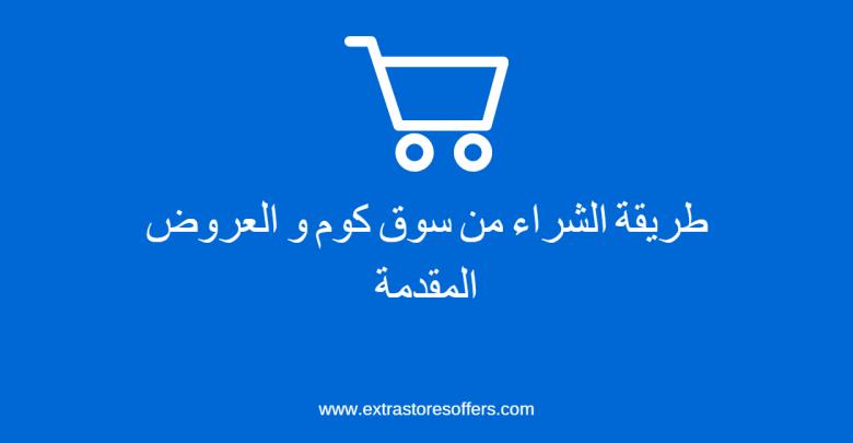 a521925fd طريقة الشراء من سوق كوم و العروض المقدمة المدونة - extrastoresoffers