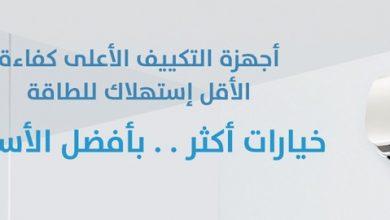 Photo of عروض الشتاء والصيف على المكيفات باسعار مناسبة و في متناول يد الجميع