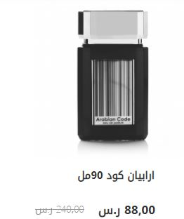 عروض العربية للعود لليوم الوطني 88