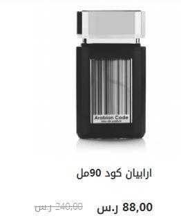 2c712f0f8 عروض العربية للعود لليوم الوطني 88 بأفضل الاسعار افضل عروض ...