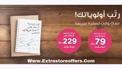 Photo of عروض العودة للمدارس من طيران ناس اسعار من 79 ريال