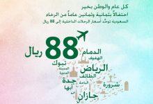 عروض اليوم الوطني الخطوط السعودية