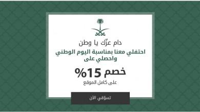 Photo of عروض اليوم الوطني 2018 من ماماز و باباز خصم 15%