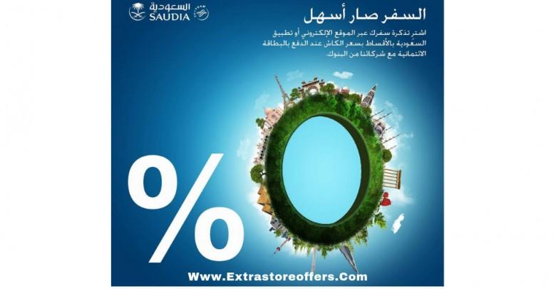 عروض اليوم الوطني 88 من الخطوط السعودية