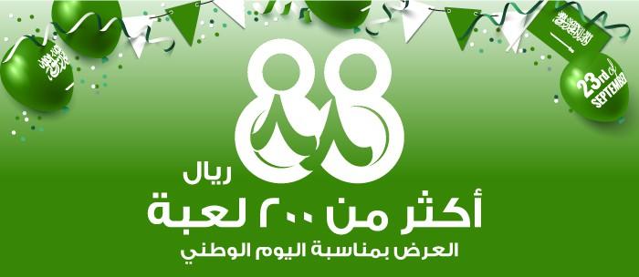 عروض اليوم الوطنى 88 من مختبرات العرب الطبية