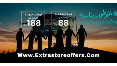 Photo of عروض اليوم الوطني 88 من طيران ناس للرحلات الدولية والداخلية