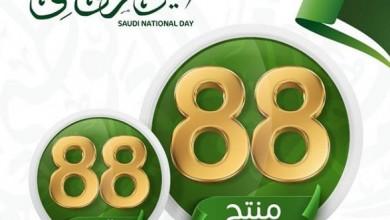 عروض اليوم الوطني 88 من نخبة العود