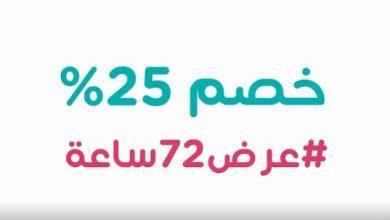 Photo of طيران ناس عروض على جميع الرحلات خصم 25%