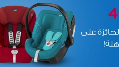 Photo of عروض كراسي السيارة للاطفال من ممز ورلد خصم 40%