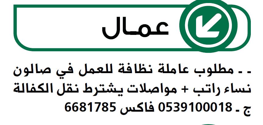 وظائف جدة للمقيمين تخصصات متعددة وظائف السعودية Extrastoresoffers
