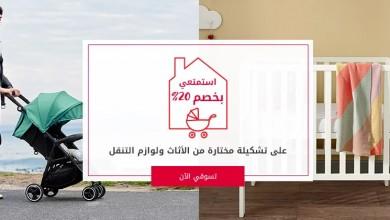 عروض موقع ماماز اند باباز بالعربي