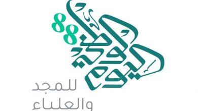 Photo of عروض اليوم الوطني 88 من نسما للطيران على الرحلات الداخلية