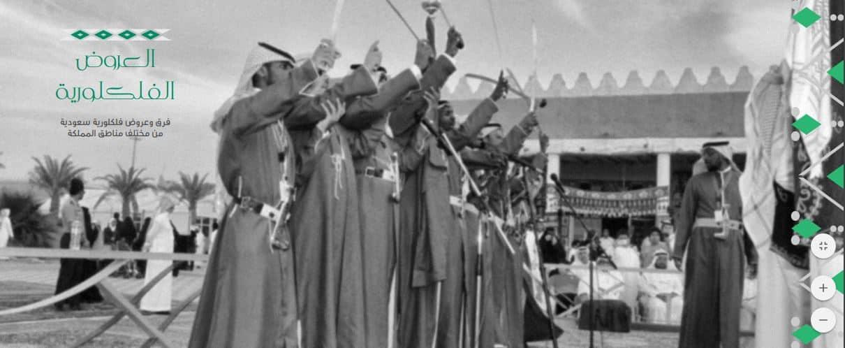 فعاليات وعروض اليوم الوطني 88