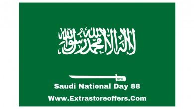 اليوم الوطني السعودي 2018
