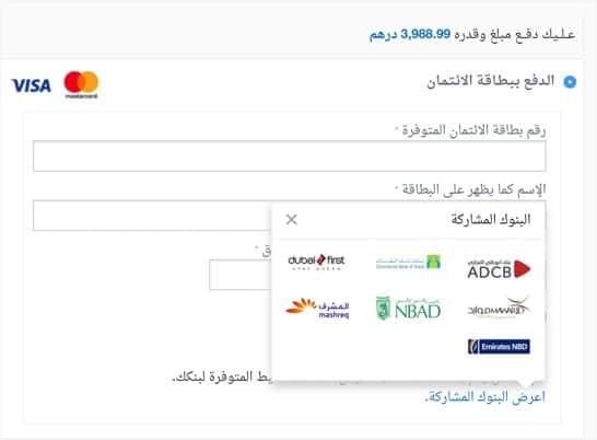 خطوات الدفع باستخدام تقسيط souq