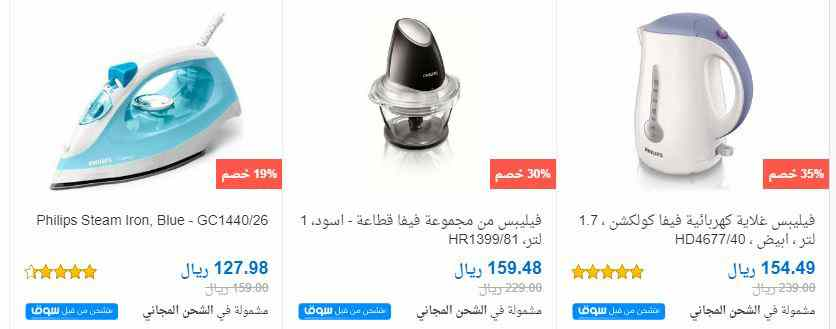 اخر تخفيضات سوق كوم السعودية