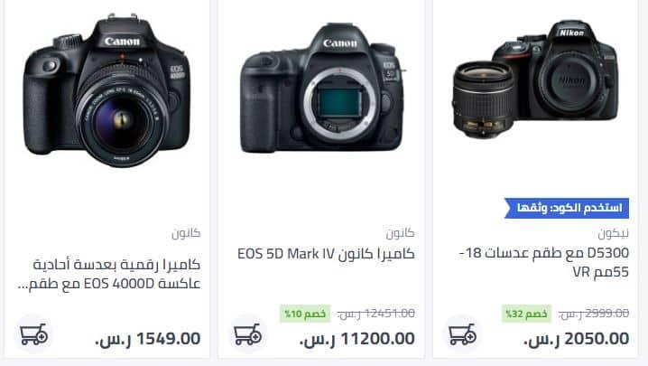 اسعار الكاميرات في السعودية