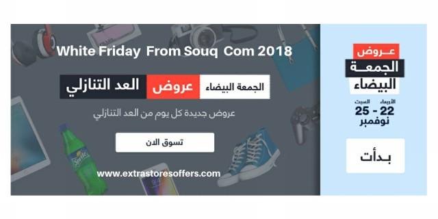 7e8df9b0a837f الجمعة البيضاء سوق كوم 2018 متجر سوق كوم - extrastoresoffers