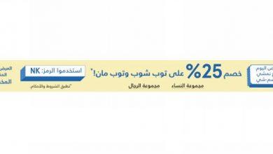 Photo of تخفيضات متجر نمشي على الملابس خصومات 25%