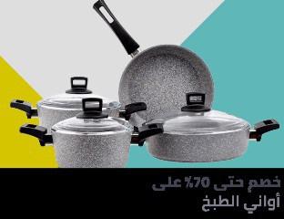 خصومات نون للتسوق على منتجات المنزل تصل لـ 70% على أواني الطبخ