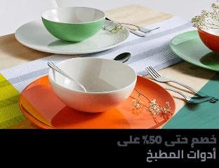 خصومات نون للتسوق على منتجات المنزل تصل لـ50% على أدوات المطبخ.