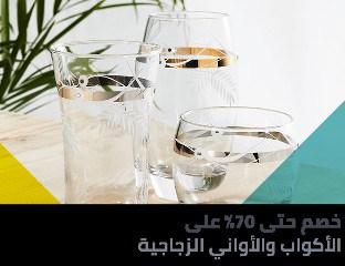 خصومات نون للتسوق على منتجات المنزل تصل لـ70% على الأكواب والأواني الزجاجية.