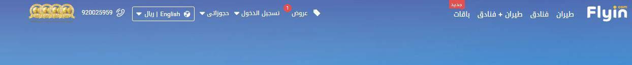 خطوات الوصول الىعروض طيران النيل من موقع فلاي ان