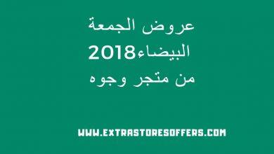 عروض الجمعة البيضاء من متجر وجوه