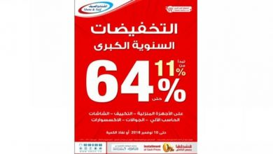 Photo of عروض الشتاء والصيف السنوية خصومات حتى 64%