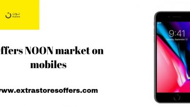 عروض سوق نون للجوالات