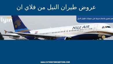 عروض طيران النيل من موقع فلاي ان لحجز ارخص طيران