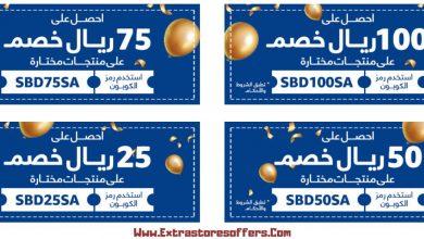 da1739d4f كود خصم سوق كوم السعودية 2018 - extrastoresoffers